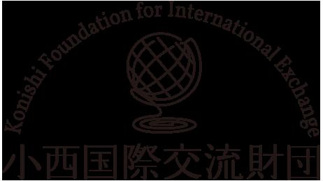 小西国際交流財団